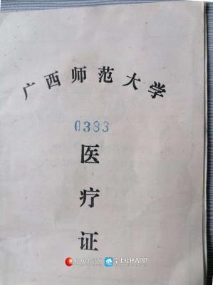 """这本""""广西师范大学医疗证""""拥有很遥远的历史了"""