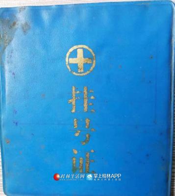 """蓝色的底色,还有一个""""十""""字样,代表着医院的标志,这是以前的挂号证, 现在看来,用它们看病是不行的了,现在的医院已经全部换上磁卡或者网上挂号了,以前的挂号证""""拜拜""""了。"""