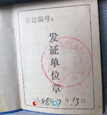 1988年自行车证