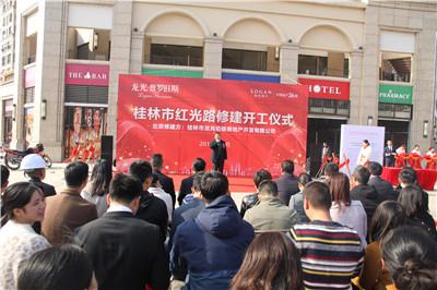 桂林红光路(龙光段)开工仪式圆满成功!