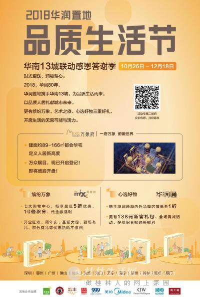 2018华润置地品质生活节|福利免费派送!