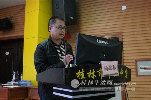 2018年广西高中生物主题教研活动在桂林市中山中学进行
