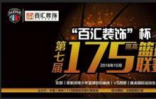 """冠軍爭霸 桂林第七屆""""175限高""""籃球比賽圓滿落幕"""