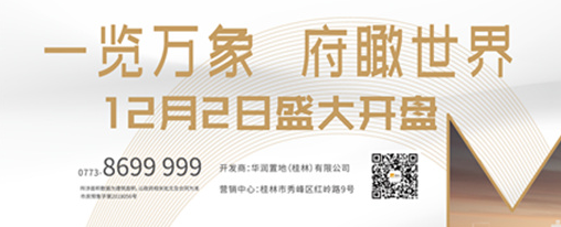 桂林华润中心—万象府12月2日盛启开盘!
