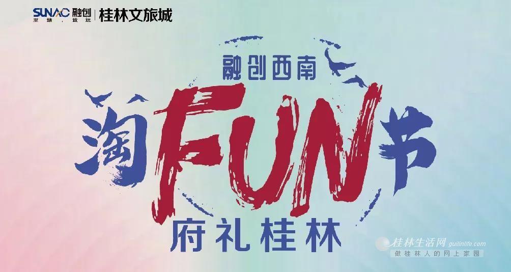 融创西南首届文旅淘房节,梦幻童话舞台剧震撼登场
