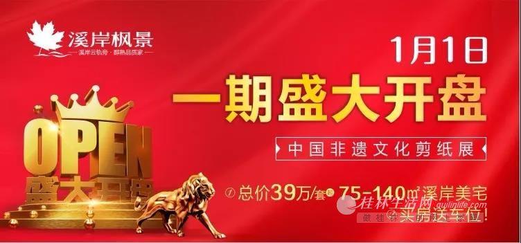 1月1日溪岸枫景耀世开盘 非遗文化展惊艳全城