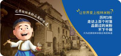 千年桂林城,岂止一碗卤菜粉