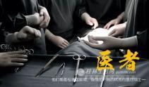 医者 心外科孙江滨:生死,常常只是一台手术的距离
