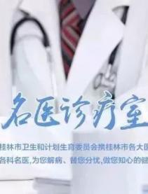 【名医诊疗室】产科专家董完秀爱心坐诊!