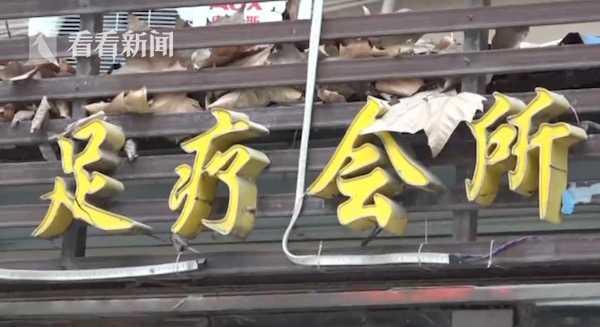 """""""足疗店卖淫嫖娼""""女子2个月内疯狂报假警62次"""