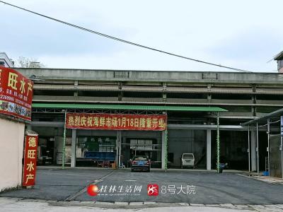 18号这里就要开业啦!我们的桂林汽车总站真的成为历史啦
