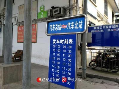 汽车总站往汽车北站发车的时刻表