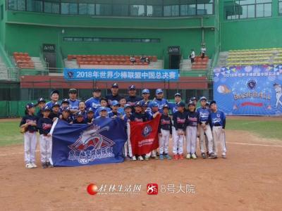 2018年世界少棒联盟中国总决赛