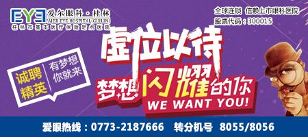 微招聘|桂林爱尔眼科医院新春招聘