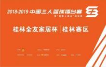 进军广西决赛!中国三对三擂台全友家居杯桂林赛区落幕!
