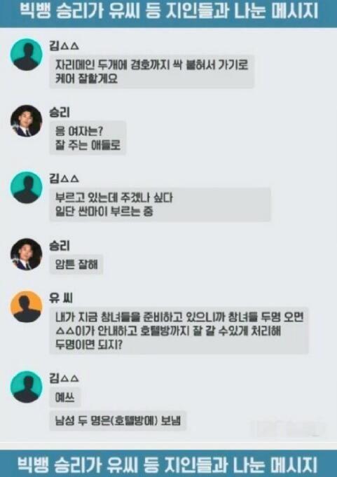 胜利事件多名艺人涉黄 韩国总理做指示