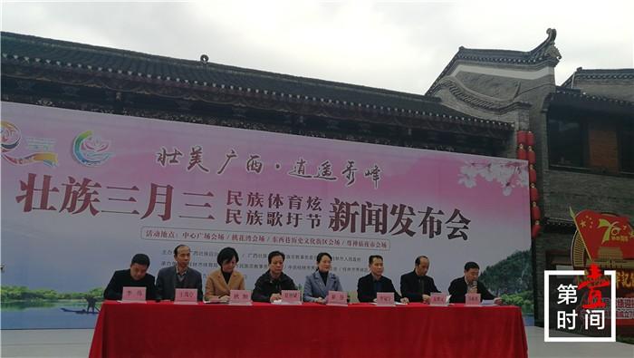 2019壮族三月三•民族体育炫•民族歌圩节桂林最热闹