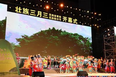 壮族三月三·民族体育炫·民族歌圩节开幕式现场。莫晓姣摄