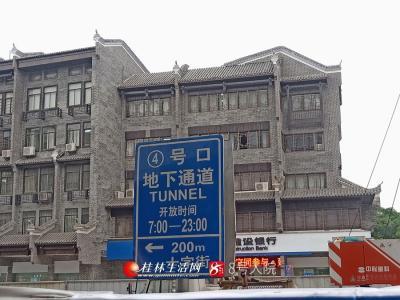 4号地下通道开放的时间,提醒市民游客出行注意时间通行