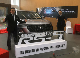 新宝骏RS-5售价9.68—13.28万元