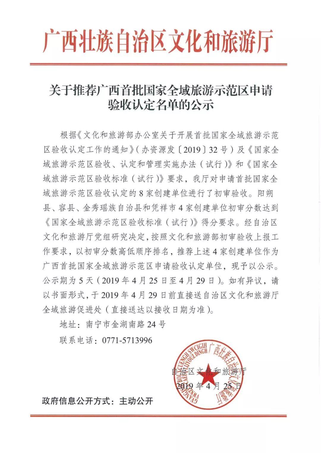 冲刺啦!桂林这个地方力争跨入国家全域旅游示范区(图)