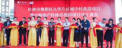 叠彩建设再迈新台阶 千亿中海再筑桂林城
