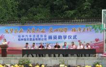 桂林汽车流通协会