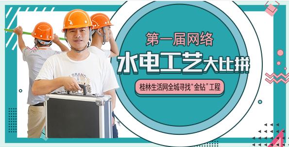 2019首届网络水电工艺大比拼正式启