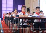 中国好老师公益行动暨育才小学家校共育第四届家长论坛