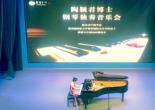 乐虎国际娱乐手机版五中校友陶颖君博士钢琴独奏音乐会