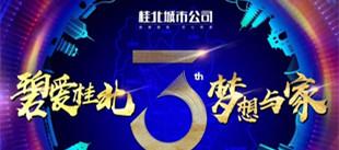 乐虎国际官方网站&贺州大事件,有一场嗨爆夏日的视听盛宴邀您共赏!