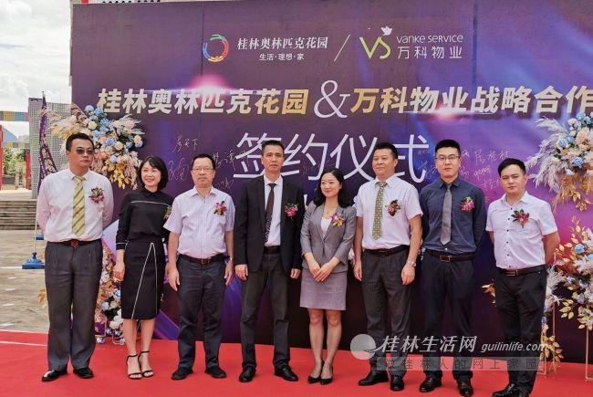 临桂大事件!桂林奥林匹克花园&万科物业战略合作正式达成