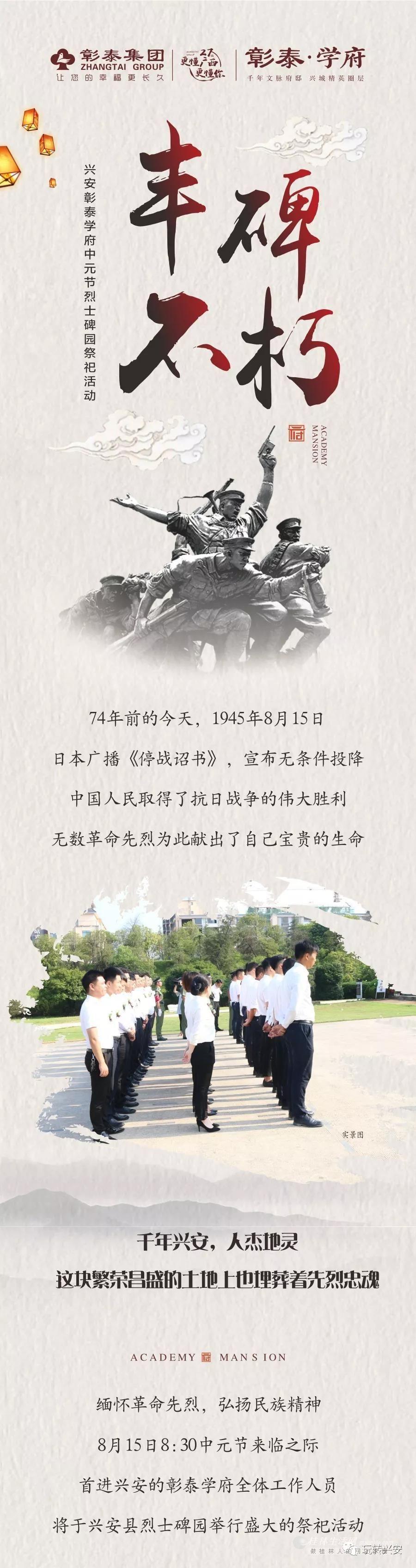 丰碑不朽!兴安彰泰学府中元节烈士碑园祭祀活动
