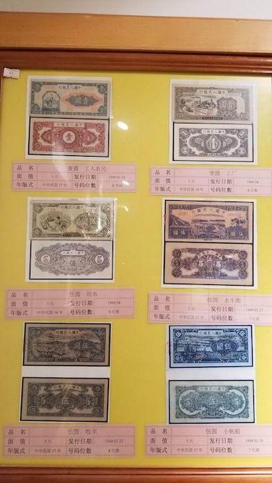 8)桂林钱币学会钱币陈列馆馆藏第一套人民币。 记者林扬 摄.jpg