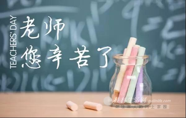 恒大江湾丨教师节福利大放送~这个九月,与师者同行!