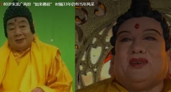 """80岁朱龙广再扮""""如来佛祖"""" 时隔33年仍有当年风采"""