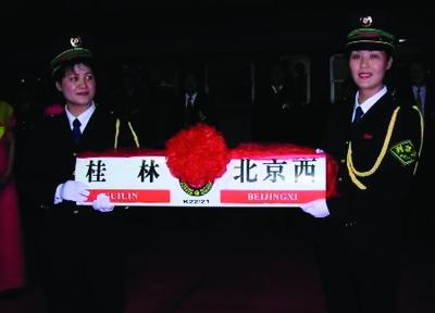 2004年,桂林有了第一趟进京列车