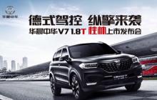 中华V7 1.8T 桂林上市会纵擎来袭