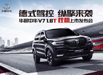中华V7 1.8T 乐虎国际官方网站上市会纵擎来袭
