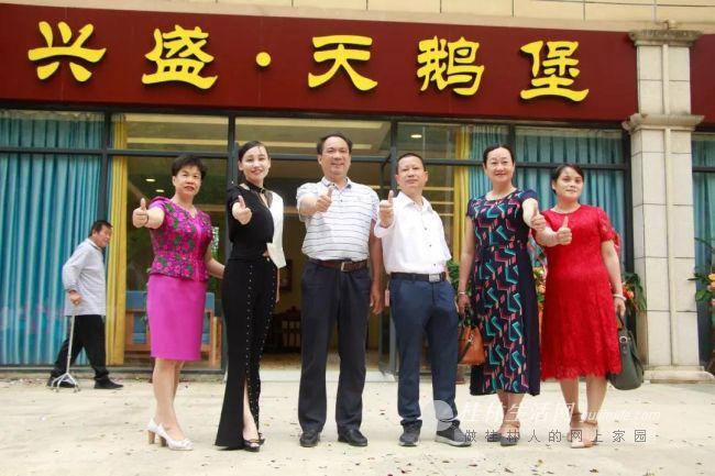 兴盛·天鹅堡居家养老服务中心正式开放