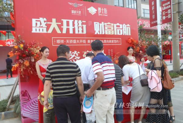 近百名意向商家进驻  顺祥·天骄博士街盛大开街