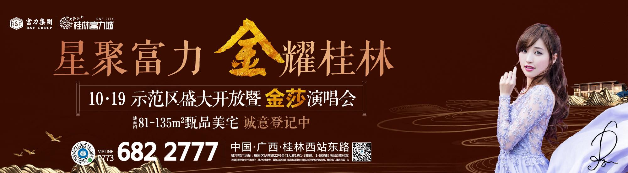 桂林富力城10月19日示范区盛大开放暨金沙演唱会