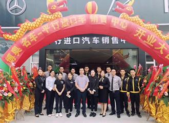 博奥名车乐虎国际官方网站旗舰店盛大开业