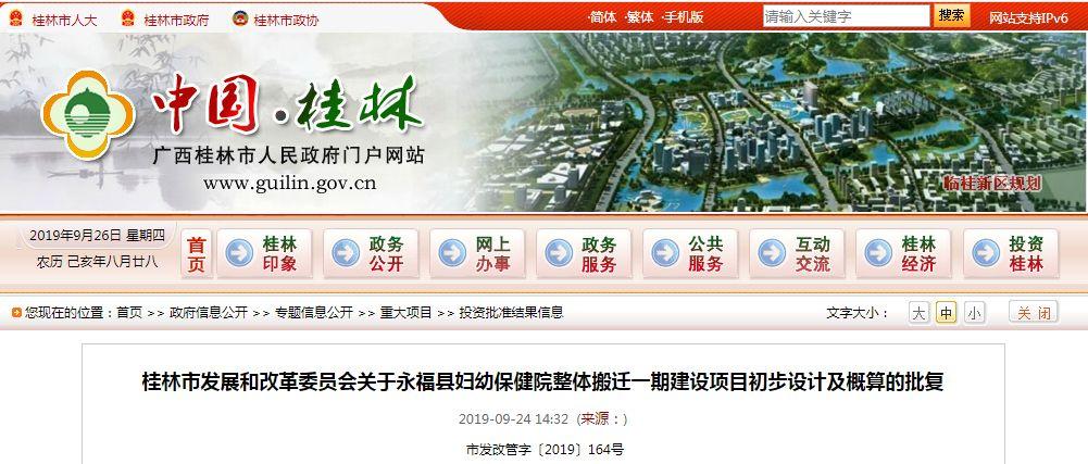 桂林一妇幼保健院将整体搬迁