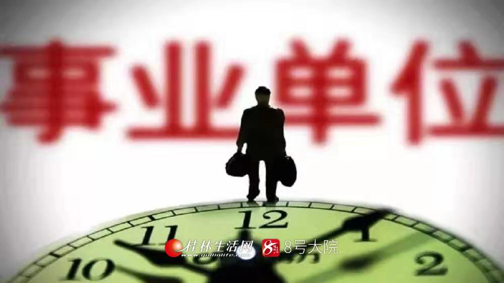 报名了!桂林事业单位招聘1306人