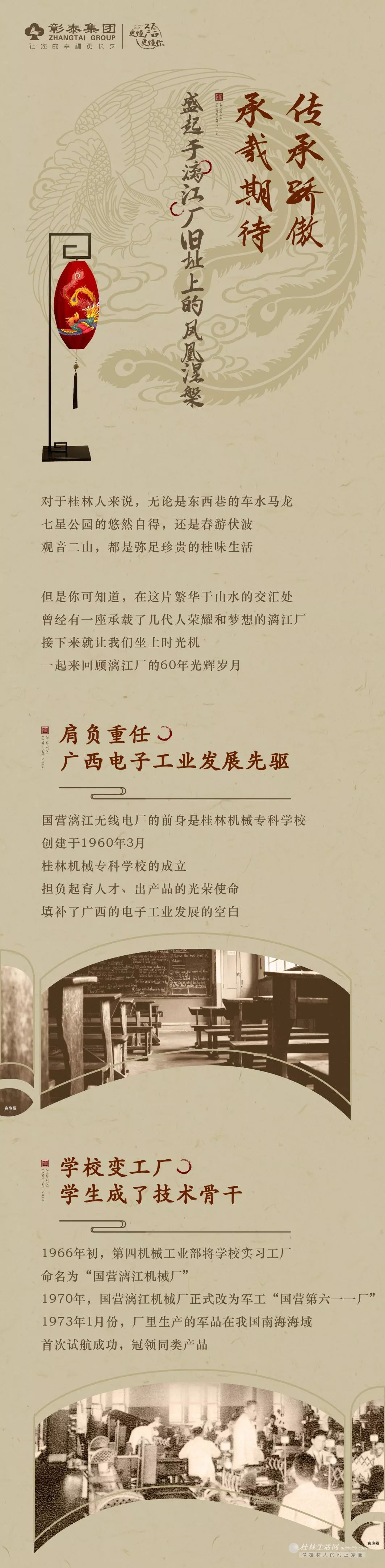 传承骄傲,承载期待|盛起于漓江厂旧址上的凤凰涅槃