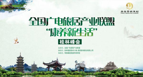 """全国广电旅居产业联盟""""康养新生活""""桂林峰会圆满举办"""