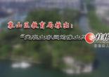 乐虎国际娱乐手机版市力创小学思政课