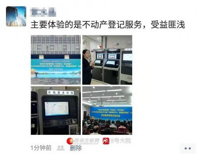 20名网友走进政务中心体验便民服务