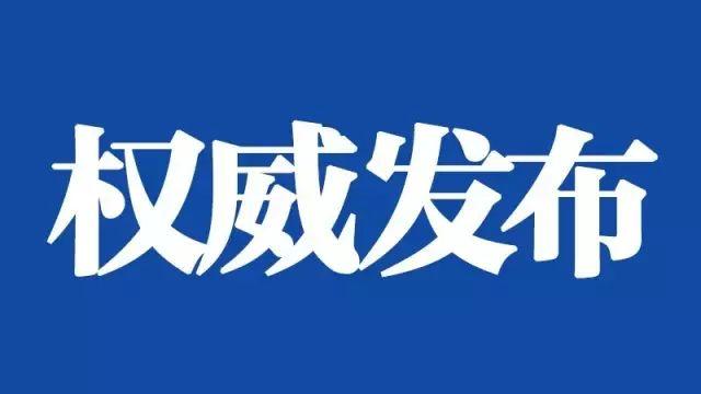 广西新一批人事,涉桂林多名领导